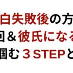 【告白して振られた後の男性へ】挽回&彼氏になれる3ステップとは?