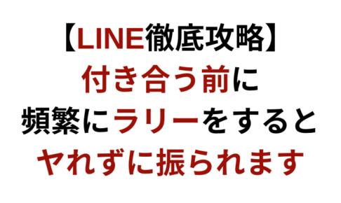 【LINEのやりとり】付き合う前から頻繁にするとヤれずに振られる訳