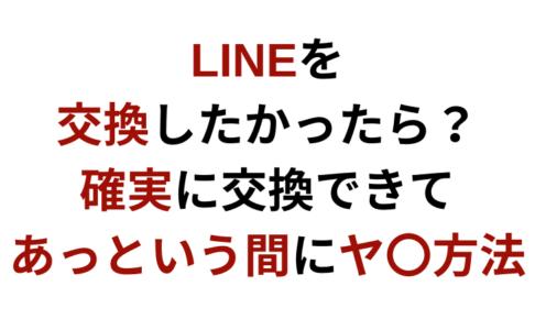 LINEを 交換したかったら? 確実に交換できて あっという間にヤ〇方法