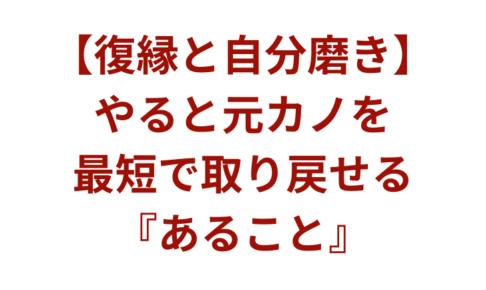 【復縁と自分磨き】やると元カノを 最短で取り戻せる『あること』と書かれたサムネイル画像